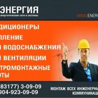 Монтаж всех инженерных коммуникаций и систем