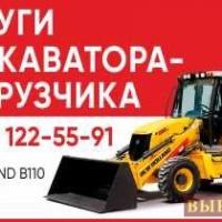 Услуги экскаватора погрузчика