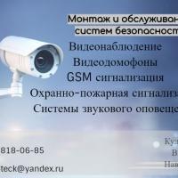Видеонаблюдение,охранная-пожарная сигнализация