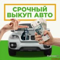Выкуп срочных и аварийных автомобилей