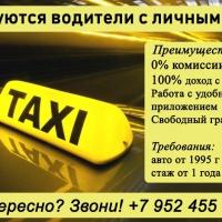 Требуются водители с личным автомобилем