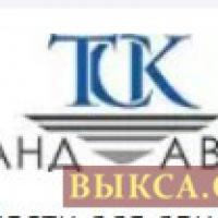 ООО «ТСК «ГрандАвто»